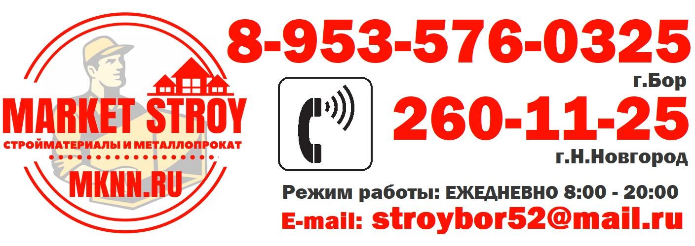 МАРКЕТСТРОЙ тел.8-953-5760325